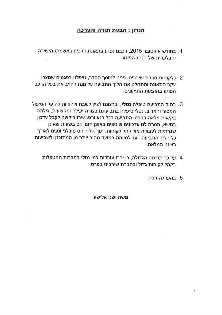 מכתב הוקרה